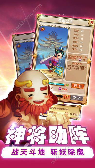快乐西游2官方网站正版图2: