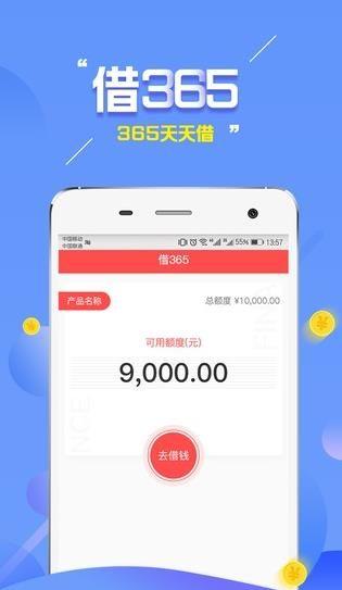 借365贷款官方app手机版下载图3:
