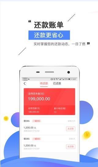 借365贷款官方app手机版下载图片1