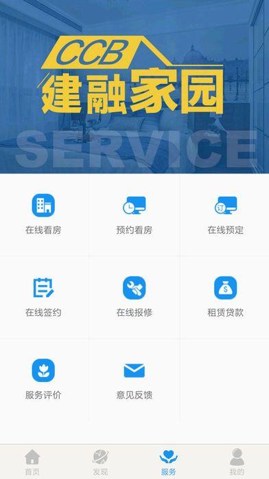 CCB建融家园app官方版下载安装图2: