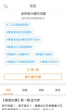 啪啪游戏厅官网苹果版下载图2: