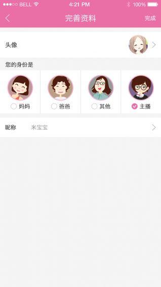 米宝兔早教机app官方手机版下载图2: