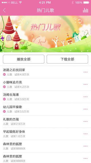 米宝兔早教机app官方手机版下载图4: