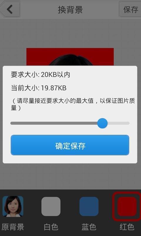 光影报名照官方app下载手机版图2: