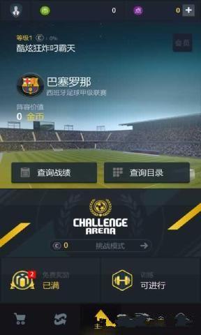FIFA Online 3手机版官网图2: