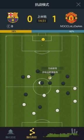 FIFA Online 3手机版官网图4: