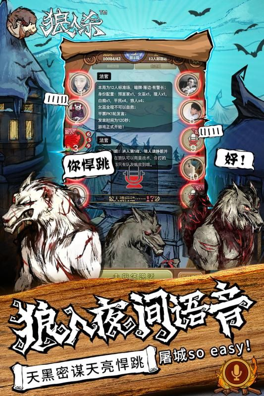 狼人杀官方app游戏官方网站正版下载图2: