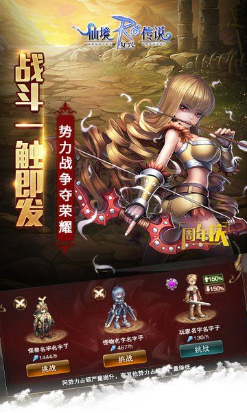 仙境传说复兴官方网站正版手游下载图2: