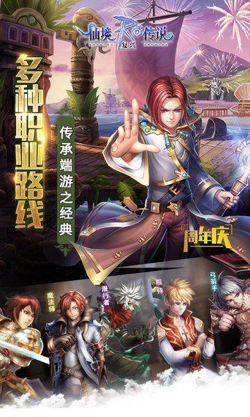 仙境传说复兴官方网站正版手游下载图4: