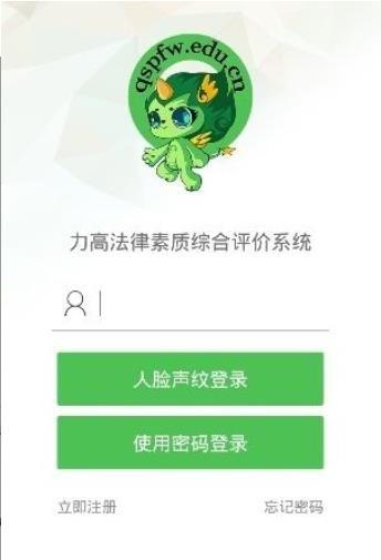 教育部全国青少年普法网2019官方网址登录入口图2: