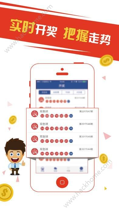 彩6彩票官方版app下载安装图1: