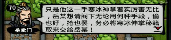 江湖风云录君子剑在哪 君子剑获得攻略[多图]图片3