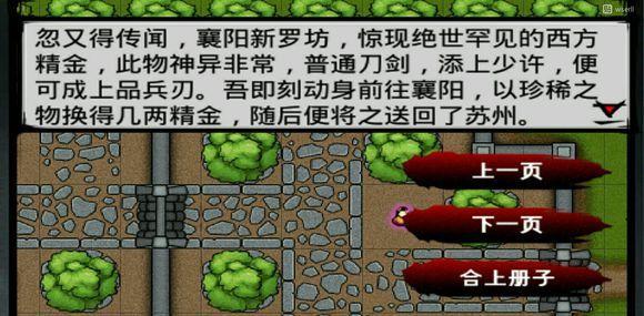 江湖风云录君子剑在哪 君子剑获得攻略[多图]图片9