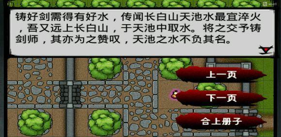 江湖风云录君子剑在哪 君子剑获得攻略[多图]图片8