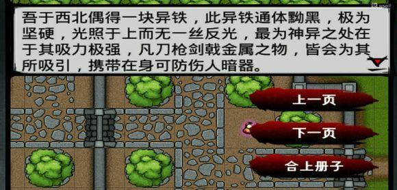 江湖风云录君子剑在哪 君子剑获得攻略[多图]图片6