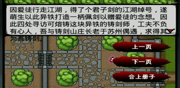 江湖风云录君子剑在哪 君子剑获得攻略[多图]图片7