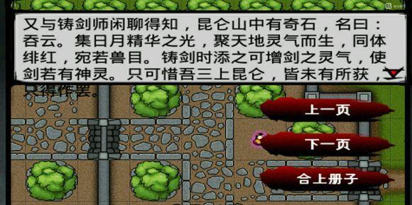 江湖风云录君子剑在哪 君子剑获得攻略[多图]图片10