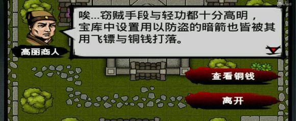 江湖风云录君子剑在哪 君子剑获得攻略[多图]图片15