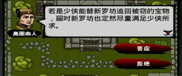 江湖风云录君子剑在哪 君子剑获得攻略[多图]图片14