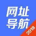 網址導航2018手機版app下載安裝 v1.0