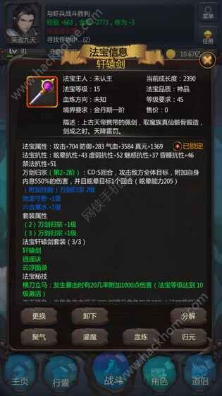仙侠第一放置网络版手游官方网站下载图2: