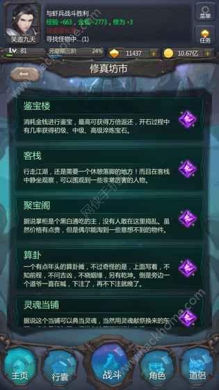 仙侠第一放置网络版手游官方网站下载图4:
