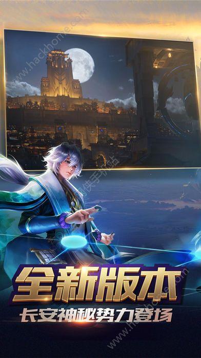 王者荣耀体验服官网ios版图2: