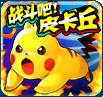 戰鬥吧皮卡丘官網遊戲安卓版下載 v1.0