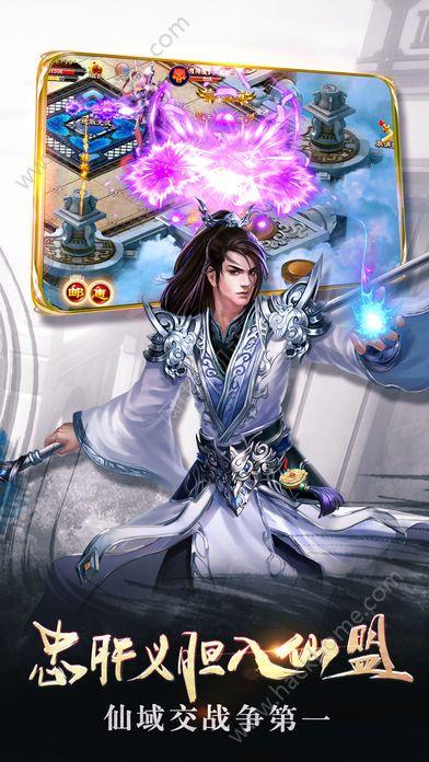 凡人御剑修仙游戏下载苹果版图2: