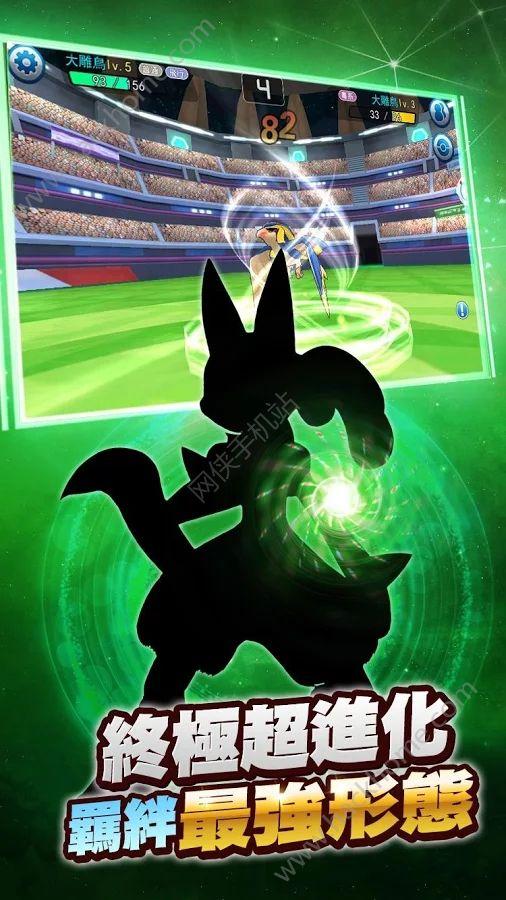 魔幻訓練師遊戲ios版圖4: