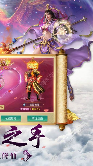 升仙道游戏下载苹果版图2: