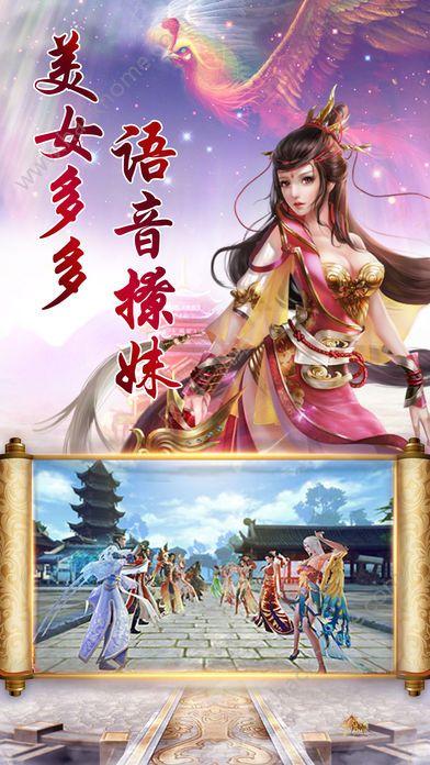 升仙道游戏下载苹果版图4: