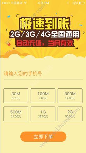 给力流量超市app下载官方手机版图4:
