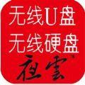 無線存儲app官方版蘋果手機下載 v2.0.006