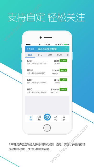 非小号专注虚拟货币app下载官方手机版图4: