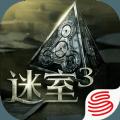 网易迷室3官方中文版下载(The Room Three) v1.1.2