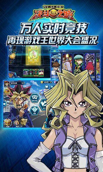 决斗之城官网安卓版游戏图1: