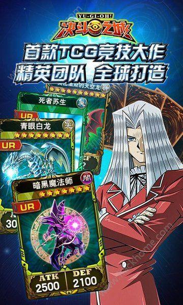 决斗之城官网安卓版游戏图5: