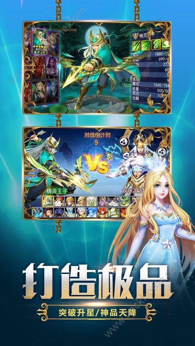 诸神风云游戏官网下载正式版图4: