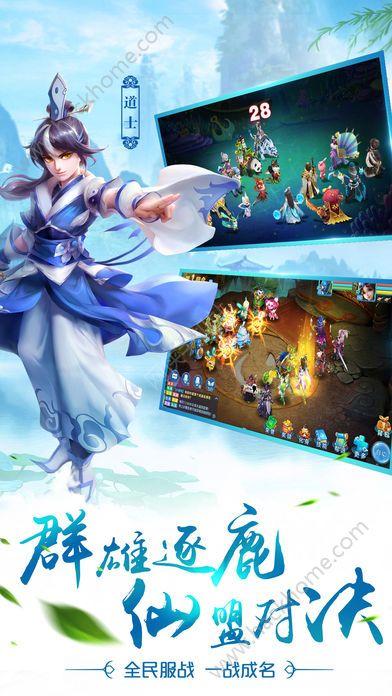仙侣传说官方网站游戏下载图2: