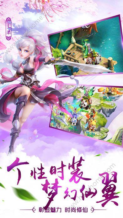 仙侣传说官方网站游戏下载图4: