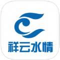 祥云水情苹果版手机官方下载 v1.6