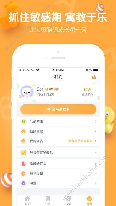 贝贝早教宝手机版app免费下载安装图4: