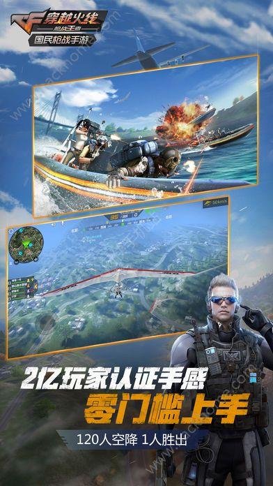 穿越火线枪战王者1.0.25.190美化版官网最新版本下载图4: