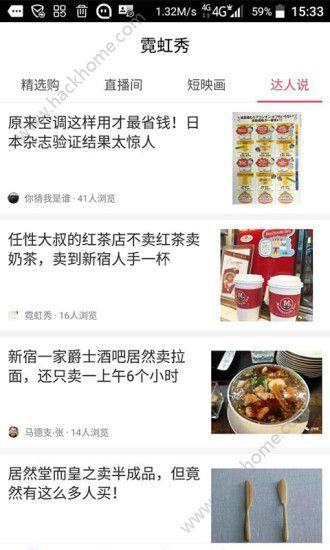 霓虹羽毛app下载图2: