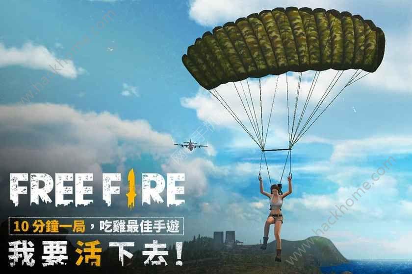自由之火大逃亡游戏官方网站下载(FreeFire)图4: