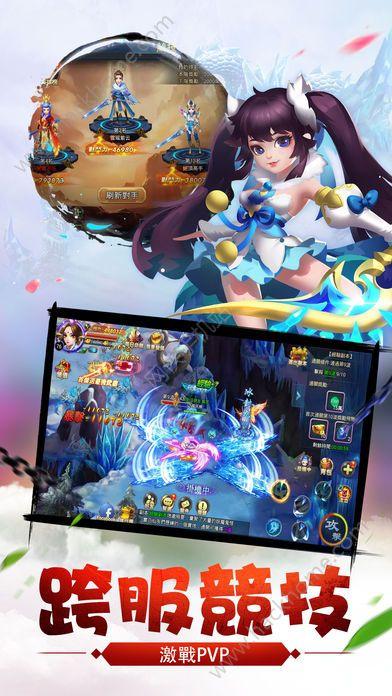 荣耀仙侠游戏官方网站下载图2: