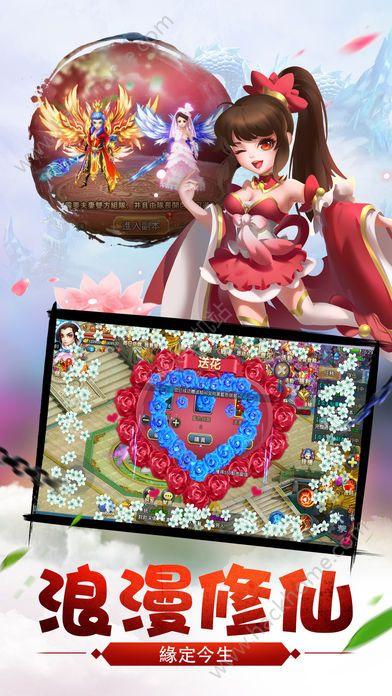 荣耀仙侠游戏官方网站下载图4: