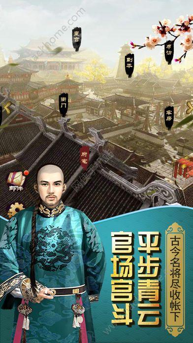 开局小县令手游官方网站下载图4: