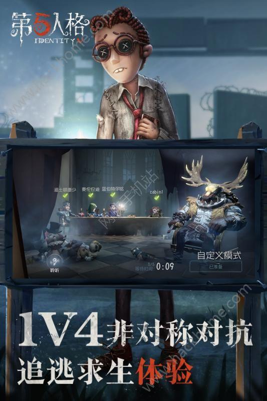 第五人格日本版下载图片2